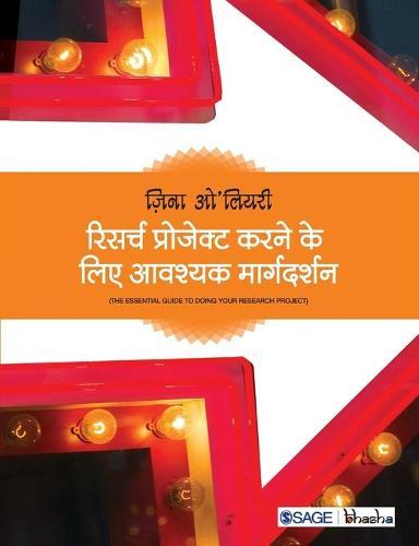 Research Project Karne Ke Liye Avashyak Margdarshan (Paperback)
