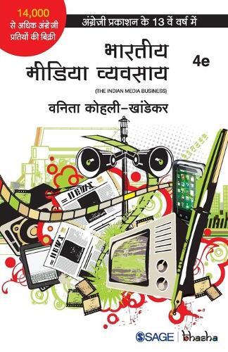 Bhartiya Media Vyavsay (Paperback)