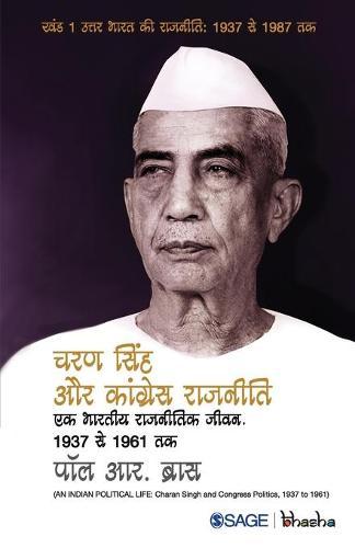 Charan Singh aur Congress Rajneeti: Ek bhartiya Rajneetik Jeevan, 1937 se 1961 tak (Paperback)