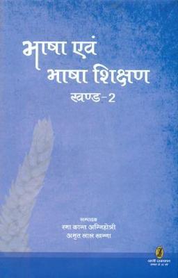 Bhasha Evam Bhasha Shikshan-2 (Hardback)