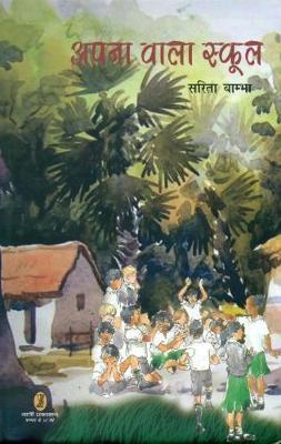 Apna Wala School (Hardback)