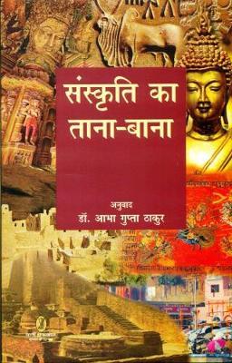 Sanskriti Ka Tanabana (Paperback)