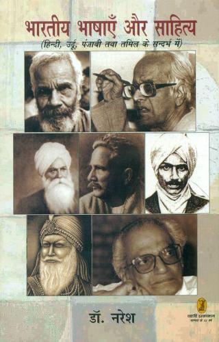 Bhartiya Bhashayen Aur Sahitya (Hardback)