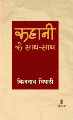 Kahani Ke Sathsath (Hardback)