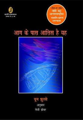 Aag Ke Pass Aliss Hai Yeh (Paperback)