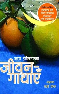 Jeevangatha (Paperback)