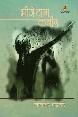 Bheejai Das Kabir (Paperback)