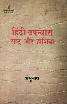 Hindi Upanyas : Rashtra Aur Hashiya (Hardback)