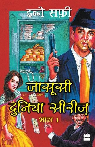 Jasoosi Duniya Bhag Ek - JASOOSI DUNIYA SERIES 1 (Paperback)