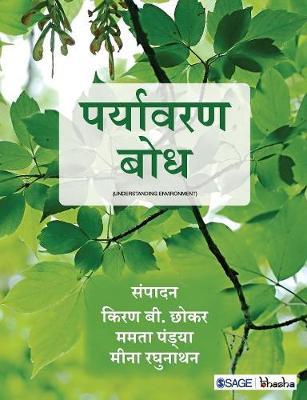 Paryavaran Bodh (Paperback)