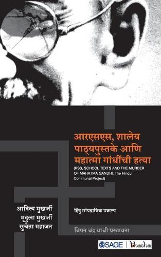 RSS, Shaleya Patthyapustake aani Mahatma Gandhinchee Hattya: Hindu Sampradaik Prakalp (Paperback)