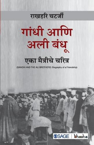 Gandhi aani Ali Bandhu: Eka Maitriche Charitra (Paperback)
