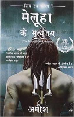 Meluha Ke Mritunjay (Immortals of Meluha Hindi) (Paperback)