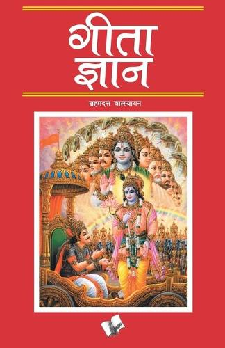 Hindi - English Dictionary: Principles and Practices, as Told in Geets, for  Conductance of Worldly Affairs (Paperback)
