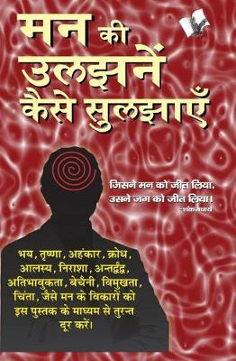 Man Ki Uljhan Kaise Suljhaye (Paperback)
