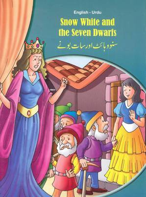 Snow White and the Seven Dwarfs - English/Urdu - Tales & Fables (Paperback)