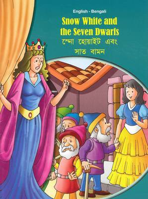 Snow White and the Seven Dwarfs - English/Bengali (Paperback)