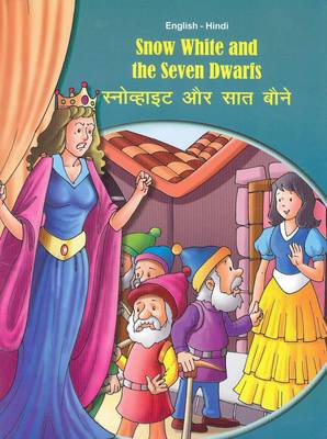 Snow White and the Seven Dwarfs - English/Hindi (Paperback)