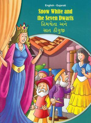 Snow White and the Seven Dwarfs - English/Gujarati - Tales & Fables (Paperback)