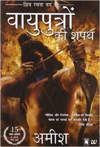 Vayuputrom Ki Shapath: Shiva Rachna Traya 3 (Paperback)