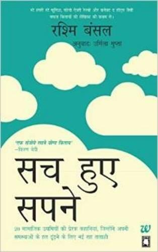I Have a Dream (Hindi) (Paperback)