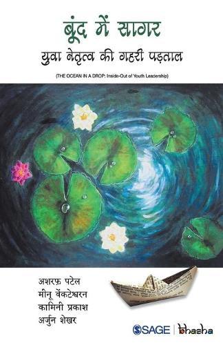 Boond Boond Me Sagar: Yuva Netritva Ki Gehri Padtaal (Paperback)