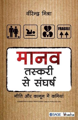 Maanav Taskari se Sangharsh: Niti or Kanoon me Kamiyan (Paperback)