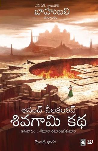 Shivagami Kadha Bahubali Bhagam 1: The Rise of Sivagami- Telugu (Paperback)