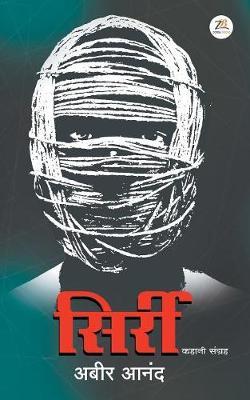 Sirri (Paperback)
