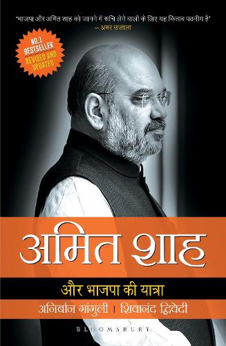 Amit Shah Aur Bhajapa Ki Yatra (Paperback)