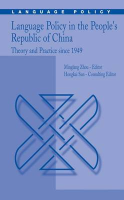 Language Policy in the People's Republic of China: Theory and Practice Since 1949 - Language Policy 4 (Paperback)