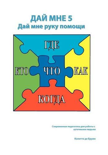 5 (Paperback)
