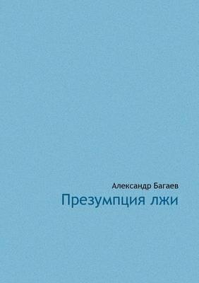 Prezumptsia lji (Paperback)