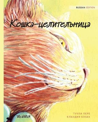 -: Russian Edition of The Healer Cat (Paperback)