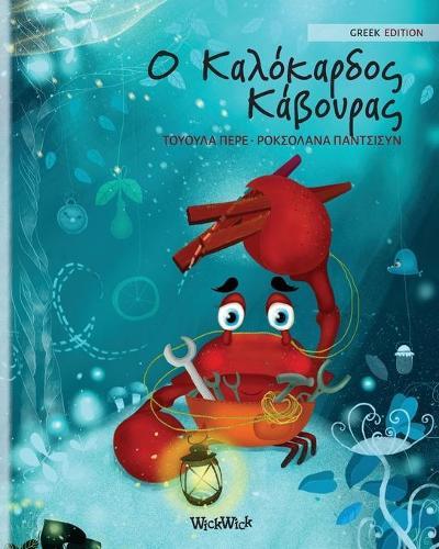 """Ο Καλόκαρδος Κάβουρας: Greek Edition of """"the Caring Crab"""" - Colin the Crab 1 (Paperback)"""