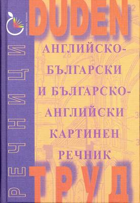 Duden English-Bulgarian Pictorial Dictionary: With English and Bulgarian Indexes (Hardback)