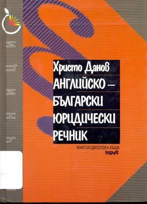 An English-Bulgarian Dictionary of Law (Hardback)