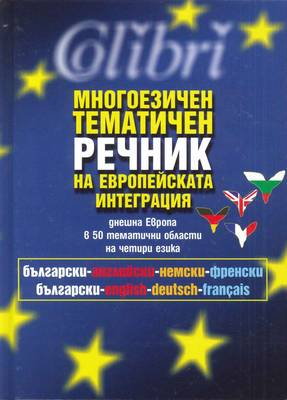 Thematic Dictionary of European Integration: Bulgarian-English-German-French: With Index to Each Language (Hardback)