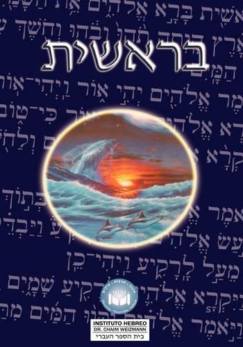 Torah: Biblia Hebreo / Espa Ol - El Libro de Genesis (Hardback)
