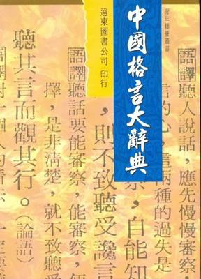 Dictionary of Chinese Proverbs (Paperback)
