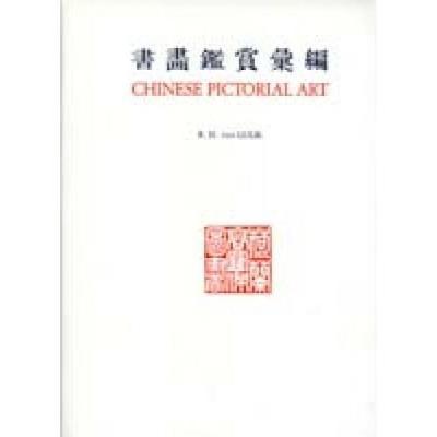 Chinese Pictorial Art (Hardback)