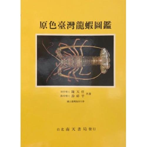 Illustrated Lobsters of Taiwan (Hardback)