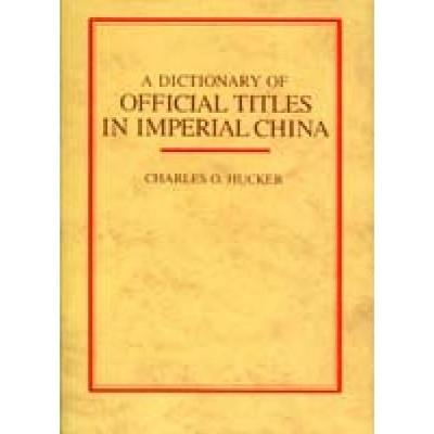 A Dictionary of Official Titles in Imperial China (Hardback)