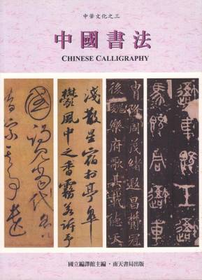 Chinese Calligraphy (Paperback)