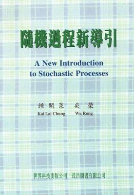 New Introduction To Stochastic Processes, A (In Chinese) (Paperback)