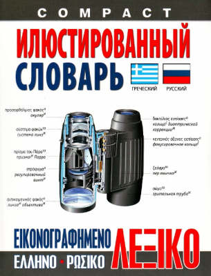 Compact Visual Dictionary Greek-Russian (Paperback)