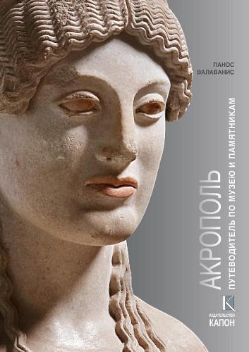 Acropolis (Russian language edition): Visiting its Museum and its Monuments (Paperback)