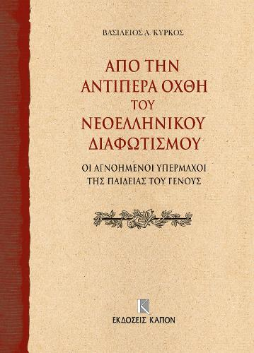 On the Further Shore of the Enlightenment in Modern Greece: The Unknown Champions of National Education (Greek language text) (Paperback)