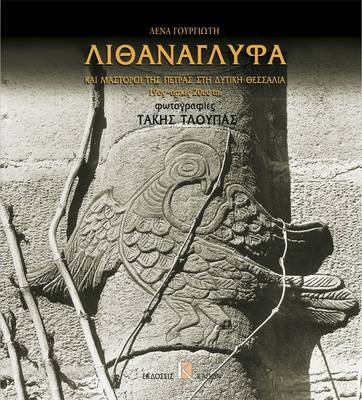 STONE RELIEFS: AND STONEMASONS FROM WEST THESSALY 19th- EARLY 20th CENTURY (Hardback)