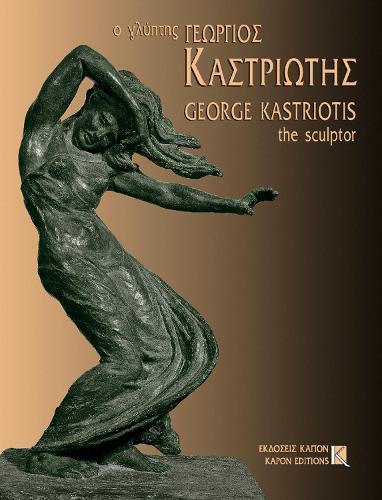 George Kastriotis: The Sculptor 1899-1969: Bilingual edition, Greek/English (Hardback)
